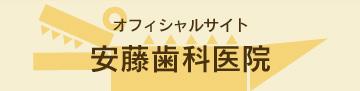 安藤歯科医院オフィシャルサイト
